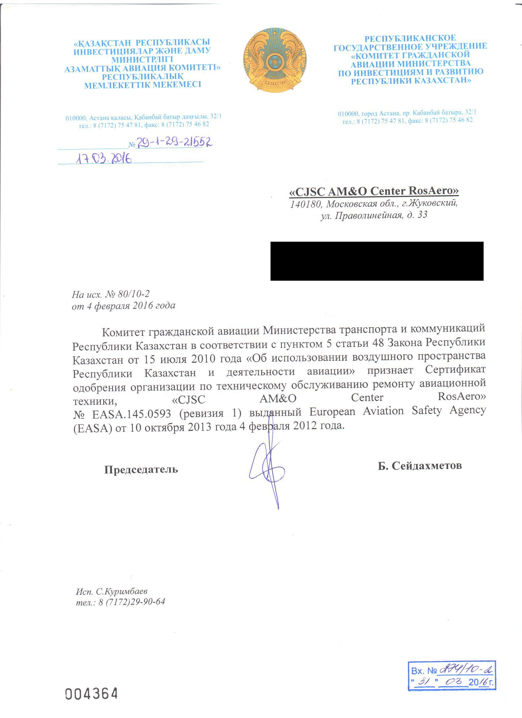 """25.04.2016 г. Комитет гражданской авиации Республики Казахстан признал Сертификат одобрения ЗАО """"РосАэро"""""""
